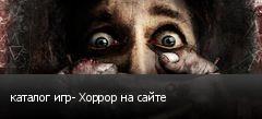 каталог игр- Хоррор на сайте