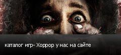 каталог игр- Хоррор у нас на сайте