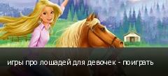 игры про лошадей для девочек - поиграть