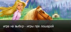 игра на выбор - игры про лошадей