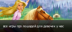 все игры про лошадей для девочек у нас