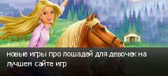 новые игры про лошадей для девочек на лучшем сайте игр