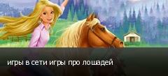 игры в сети игры про лошадей