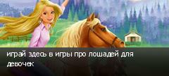 играй здесь в игры про лошадей для девочек