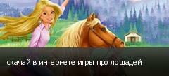 скачай в интернете игры про лошадей