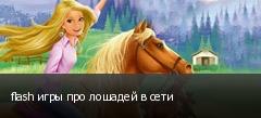flash игры про лошадей в сети