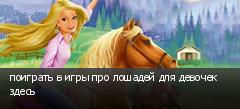 поиграть в игры про лошадей для девочек здесь
