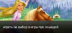 играть на выбор в игры про лошадей
