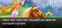 поиск игр- игры про лошадей для девочек на нашем портале