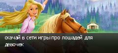 скачай в сети игры про лошадей для девочек