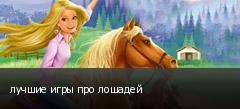 лучшие игры про лошадей