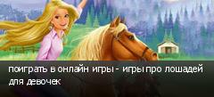 поиграть в онлайн игры - игры про лошадей для девочек