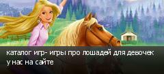 каталог игр- игры про лошадей для девочек у нас на сайте