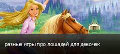 разные игры про лошадей для девочек
