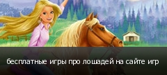 бесплатные игры про лошадей на сайте игр