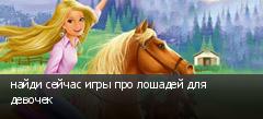 найди сейчас игры про лошадей для девочек