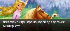 поиграть в игры про лошадей для девочек в интернете