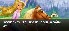 каталог игр- игры про лошадей на сайте игр