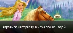играть по интернету в игры про лошадей