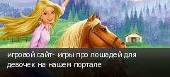 игровой сайт- игры про лошадей для девочек на нашем портале