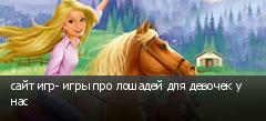 сайт игр- игры про лошадей для девочек у нас
