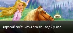 игровой сайт- игры про лошадей у нас