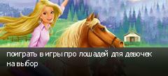 поиграть в игры про лошадей для девочек на выбор