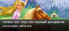 каталог игр- игры про лошадей для девочек на лучшем сайте игр