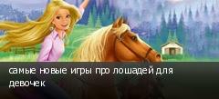 самые новые игры про лошадей для девочек