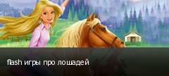 flash игры про лошадей