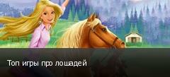 Топ игры про лошадей