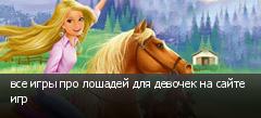 все игры про лошадей для девочек на сайте игр