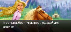 игра на выбор - игры про лошадей для девочек