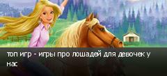 топ игр - игры про лошадей для девочек у нас