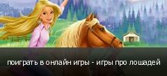 поиграть в онлайн игры - игры про лошадей