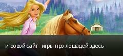 игровой сайт- игры про лошадей здесь