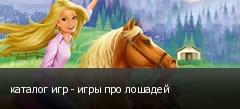 каталог игр - игры про лошадей