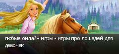 любые онлайн игры - игры про лошадей для девочек
