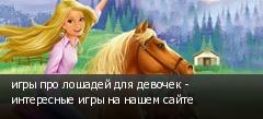 игры про лошадей для девочек - интересные игры на нашем сайте