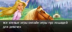 все клевые игры онлайн игры про лошадей для девочек
