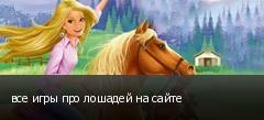 все игры про лошадей на сайте
