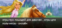 игры про лошадей для девочек , игры для мальчиков - онлайн