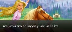 все игры про лошадей у нас на сайте