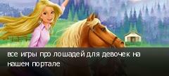 все игры про лошадей для девочек на нашем портале