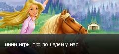мини игры про лошадей у нас