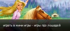 играть в мини игры - игры про лошадей