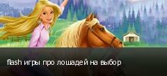 flash игры про лошадей на выбор