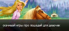 скачивай игры про лошадей для девочек