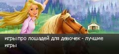игры про лошадей для девочек - лучшие игры