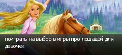 поиграть на выбор в игры про лошадей для девочек